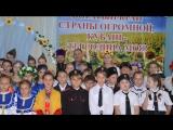 хутор Армянский Казачья доблесть ,честь и слава.