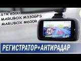 2 в 1 - Видеорегистраторы с радар-детектором c Aliexpress