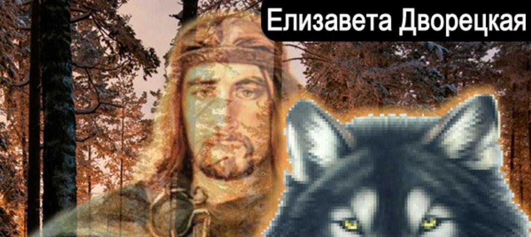 ЕЛИЗАВЕТА ДВОРЕЦКАЯ ЧУРОБОРСКИЙ ОБОРОТЕНЬ СКАЧАТЬ БЕСПЛАТНО