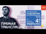 Художник как сопроизводитель Бога | Лекция Арсения Жиляева