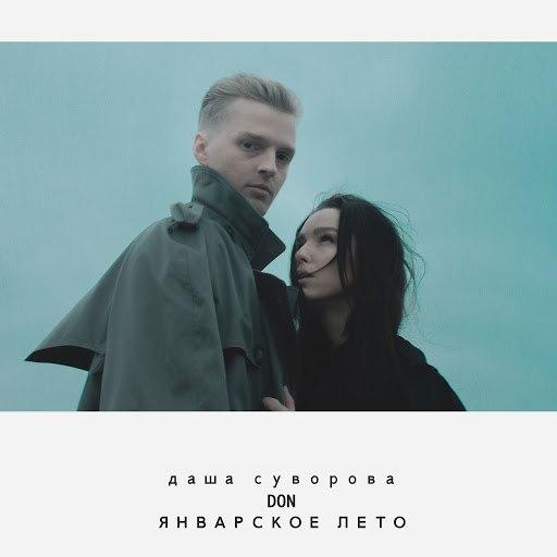 Даша Суворова альбом Январское лето