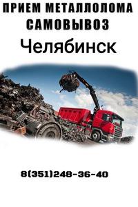Челябинск прием металла владивосток прием металлолома