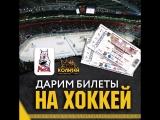 Итоги конкурса. Билеты на хоккей. 19.02.18г
