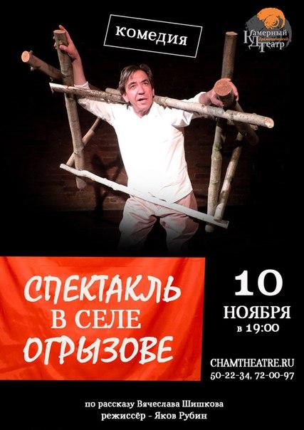 БИЛЕТ В ПОДАРОК  Акция Камерного театра для студентов к большой истори