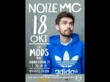Розыгрыш билетов на концерт NOIZE MC (проведен 13.10.2017)