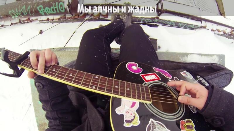 Imagine Dragons - Demons - Перевод на русском (Acoustic Cover) Музыкант вещает.mp4