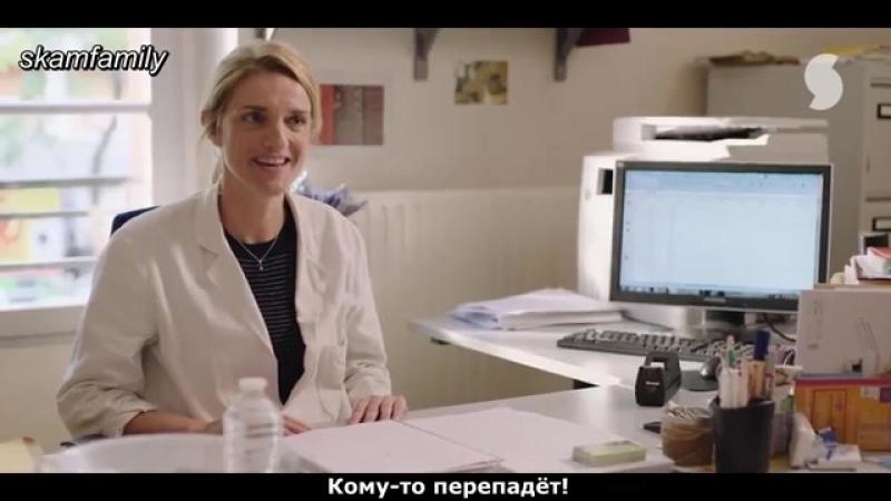 Skam France Серия 4 Часть 4 (Медсестра) Рус . субтитры