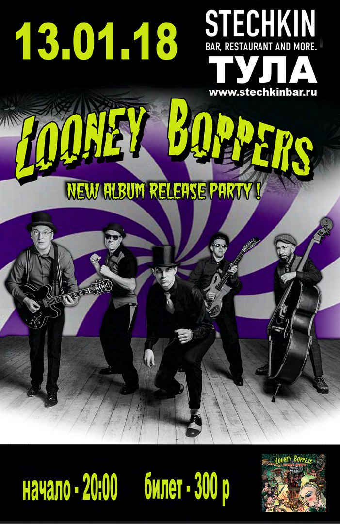 13.01 Looney Boppers в клубе Stechkin!