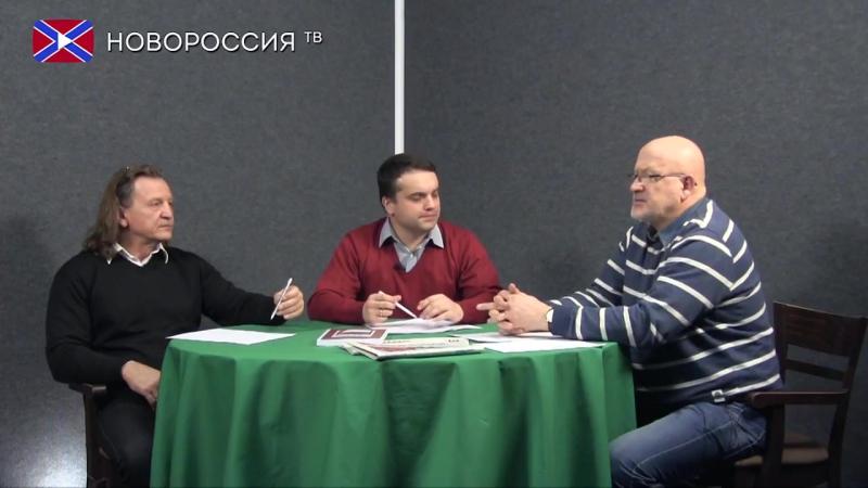 Андрей Соболев, Владимир Скобцов и Мирослав Руденко. НовороссияТВ. Донецк 2017