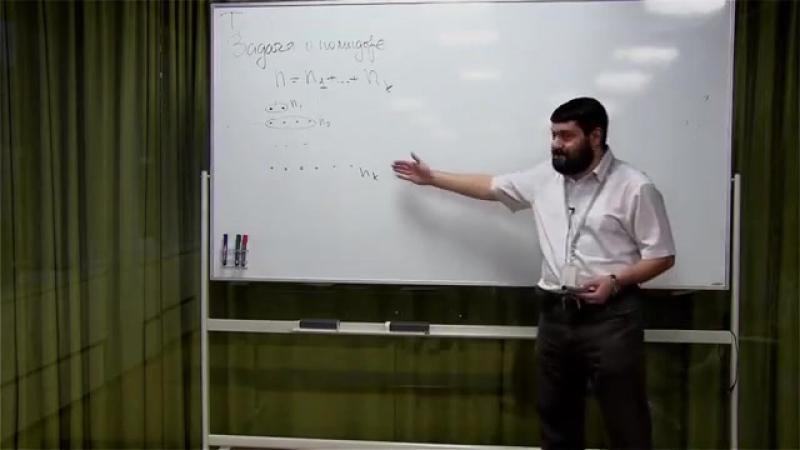 004. Разбиение чисел на слагаемые - А.М.Райгородский