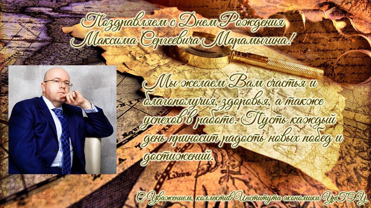 С Днем Рождения Максим Александрович Прикольные Поздравления