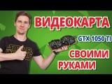 [F.ua — О девайсах понятным языком] ОБЗОР, ТЕСТ и РАЗГОН GTX 1050 Ti ➔ Видеокарты MSI Gaming 4G
