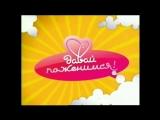 Заставка программы Давай поженимся (Первый канал, 2008) Другая музыка