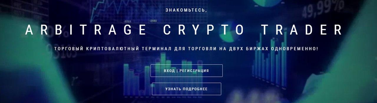 ARBITRAGE CRYPTO TRADER - торгуй на двух биржах одновременно