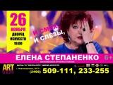 Елена Степаненко в Нижневартовске!