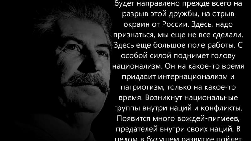 Иосиф Сталин - пророческие слова о будущем