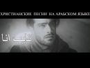 تايب انا . Христианские псалмы песни фильмы на арабском. Красивая арабская песня музыка. Песня на арабском