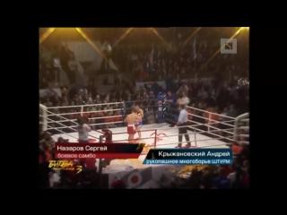 Битва чемпионов - 3: Сергей Назаров (Боевое Самбо) против Андрей Крыжановский (Рукопашное многоборье ШТУРМ)