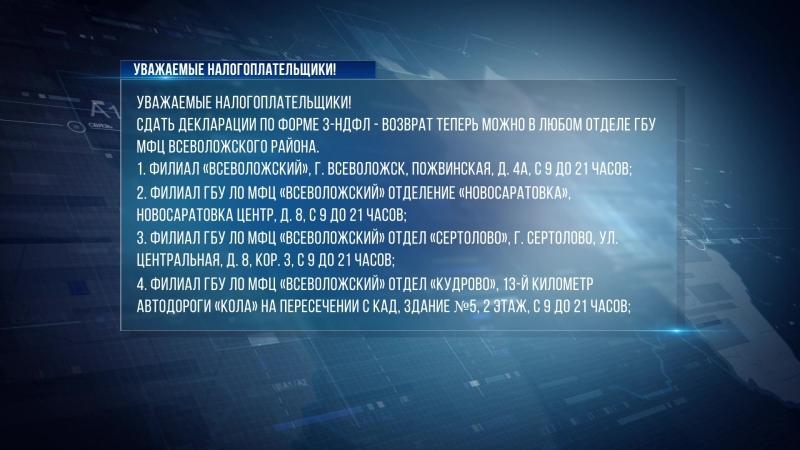 Сдать декларации по форме 3 - НДФЛ возврат теперь можно в любом отделе ГБУ МФЦ Всевложского района.