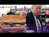 Трамп садится на диету