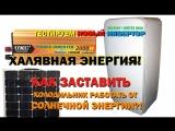 ХАЛЯВНАЯ ЭНЕРГИЯ (видеоблог 26) пробуем инвертор UKC на 2000 Ватт