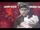 ДОНСКАЯ ПОВЕСТЬ - ТВ ролик (1964)