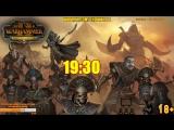 [18+] Шон и Одиночество - Цари Гробниц в TW: Warhammer II - стрим 3
