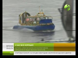 Уренгойцы написали коллективное обращение в ОП РФ