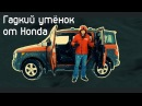 Никому не нужная Хонда! Honda Element. ( Обзор авто от РДМ-Импорт )