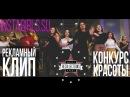 Рекламный Клип - Конкурс красоты - INSTA Girls
