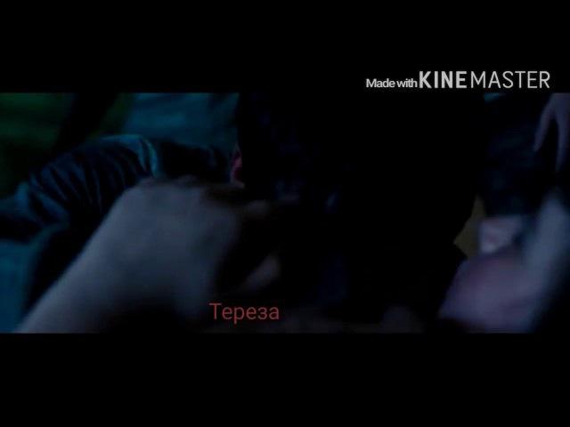 Томас и Тереза ~ Ты моё счастье без сомнения