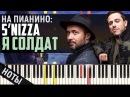 Как играть: 5'nizza - Я Солдат | На пианино Ноты
