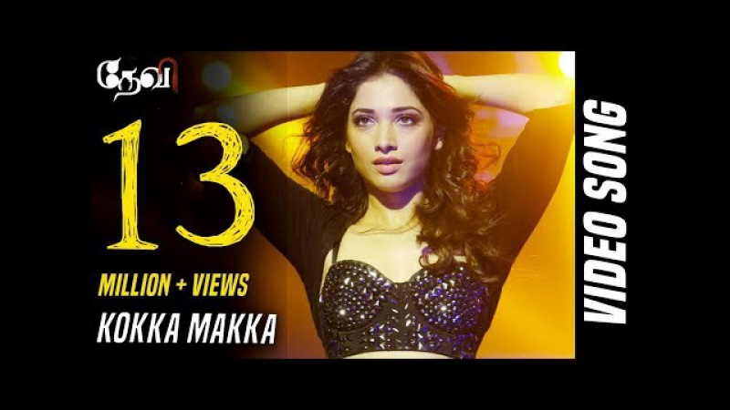 Kokka Makka Kokka - Devi   Official Video Song   Prabhudeva, Tamannaah, Sonu Sood   Vijay