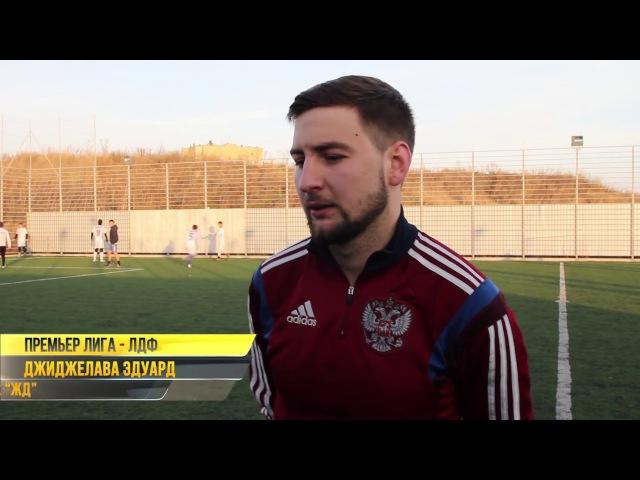Интервью Джиджелавы Эдуарда, после матча Премьер лиги ЛДФ