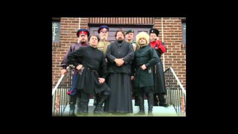 Cossack Congress in America vist of Archbishop of Naro-Fominsk Justinian Part 2