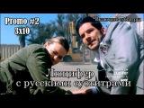 Люцифер 3 сезон 10 серия - Промо с русскими субтитрами #2  Lucifer 3x10 Promo #2