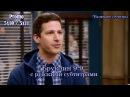 Бруклин 9 9 5 сезон 10 серия 5 сезон 11 серия Промо с русскими субтитрами