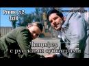 Люцифер 3 сезон 10 серия Промо с русскими субтитрами 2 Lucifer 3x10 Promo 2