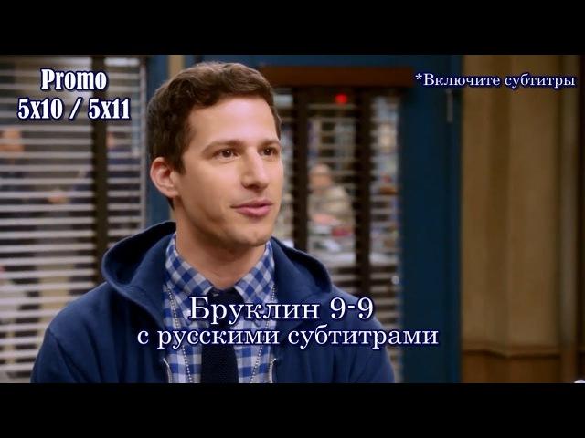 Бруклин 9-9 5 сезон 10 серия / 5 сезон 11 серия - Промо с русскими субтитрами
