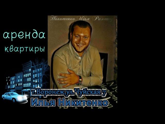 Илья Никитенко.Риэлтор.Сдам Однокомнатную квартиру в Тепличном(Тенистом)