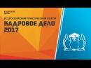 Всероссийский практический форум Кадровое дело 2017