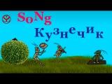 Группа Steel Soul: Тыры-пыры cover Кузнечик!/grasshopper song