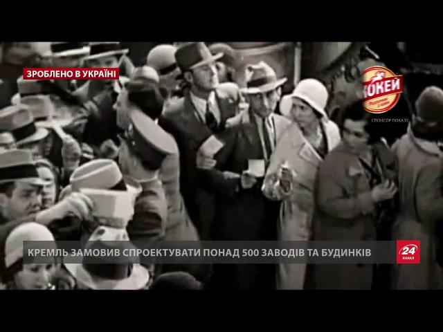 Зроблено в Україні. Запоріжсталь радянська гордість, збудована американцями