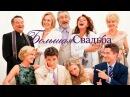 Большая Свадьба / The Big Wedding (2013)