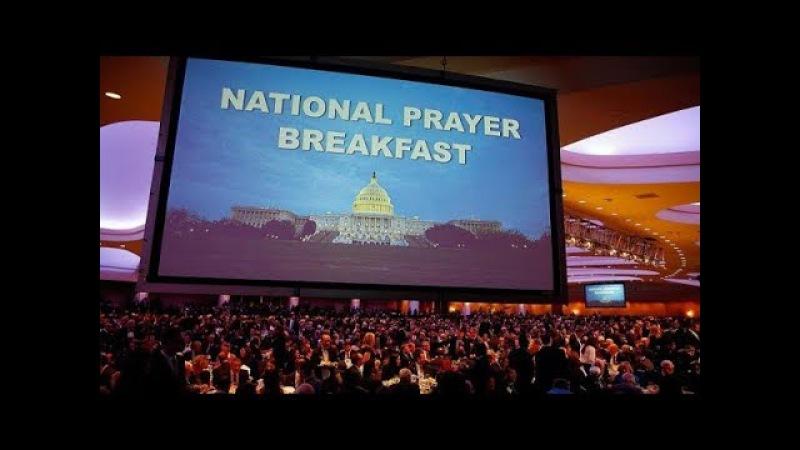 Почем молитвенный завтрак у Трампа