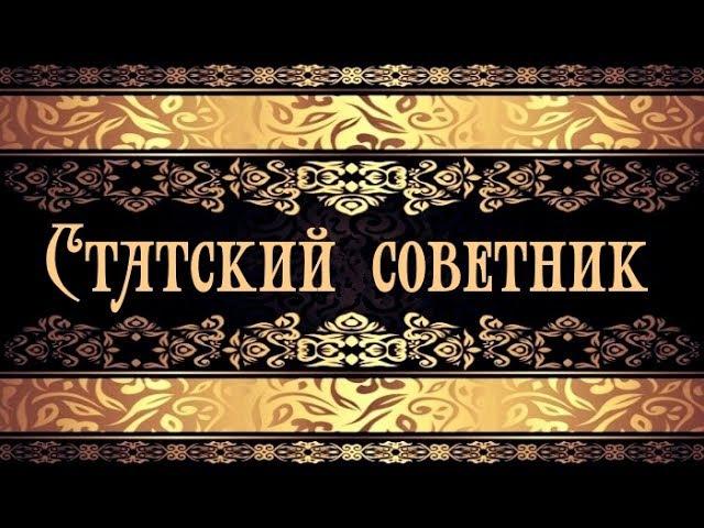 Статский советник Борис Акунин 1 ч аудиокнига