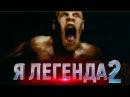 Я Легенда 2 Обзор / Трейлер 2 на русском