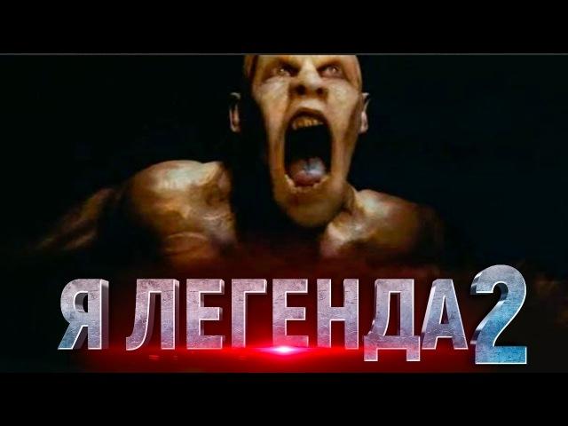 Я Легенда 2 [Обзор] / [Трейлер 2 на русском]