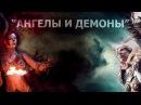 LUMOS Перфоманс Ангелы и демоны. Огненное шоу, Иркутск.