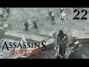 Прохождение Assassin's Creed II - Осада Форли 22
